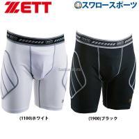 ゼット ZETT スライディングパンツ BP210 野球部 メンズ 野球用品 スワロースポーツ