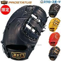 あすつく 送料無料 ゼット ZETT 限定カラー 野球 軟式 ミット プロステイタス ファースト用 一塁手用 BRFB30913