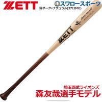●商品名:ゼット ZETT 限定 硬式 木製 バット BFJマーク入り スペシャルセレクトモデル B...