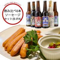 ビール 地ビール スワンレイクビール 飲み比べ B-IPA ソーセージ 詰め合せ 送料無料 熨斗 クラフトビール craft beer