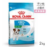 商品の特徴小型犬(成犬時体重1〜10kg)子犬用(生後10ヵ月齢まで)子犬の消化器系はまだ発育途上の...
