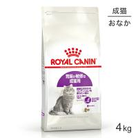 [正規品] ロイヤルカナン センシブル 猫用 4kg [送料無料:北海道・九州・沖縄除く]