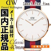 DanielWellington 正規取扱店 ダニエル・ウェリントン 腕時計 40mm オックスフォ...
