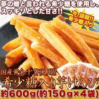 ゆうメール出荷 国産の黄金千貫使用 希少糖入り芋けんぴ600g(150g×4袋) 送料無料