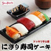 にぎり寿司 本物そっくりケーキ 手土産のお寿司ケーキ スイーツパラダイス スイパラ ※4/16から発送可