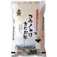 特別天然記念物のコウノトリが育む自然にも人にもやさしいお米です。