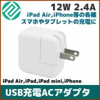 商品説明  iPad Air、iPhone、iPad、iPod、docomo、au、softbank...