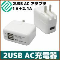 商品説明   2つのUSB充電ポートを搭載したUSB充電器です。 2.1Aの高出力により急速充電と安...