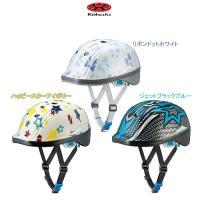 キッズ用サイクルヘルメット  ・従来のダイヤル式アジャスターと異なり、ゴム式アジャスター「フィットバ...