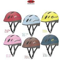 ■キッズ用サイクルヘルメット  ・スマイルロゴがアクセントのシンプルなキッズヘルメット ・マット調の...
