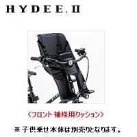 HYDEE.2 専用 フロントチャイルドシート補修用クッション