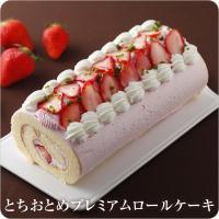 ロールケーキ 誕生日ケーキ いちごケーキ  プレミアムスイーツ  (とちおとめプレミアムロールケーキ)母の日 にも