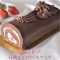 チョコレートケーキ  1月27日より発送 バレンタインデー(苺が詰まった高級チョコロールケーキ)