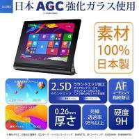 JGLASS for Lenovo YOGA Tablet 2 10インチ 強化ガラス 液晶保護フィ...