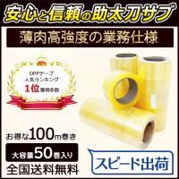 OPPテープ 全国送料無料 42μX48mm×100m巻 (透明) 50巻入 1箱 梱包テープ 梱包資材 セロテープ 透明テープ