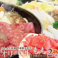 牛肉 肉 父の日 プレゼント ギフト 食品 オリーブ牛 すき焼き 2人前 食べ比べ セット 黒毛和牛 讃岐うどん 送料無料