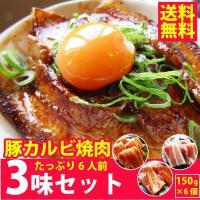 【豚肉/カルビ/バーベキュー/焼肉/豚みそ/チゲ/塩/焼くだけ】