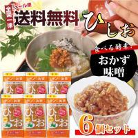 食べる味噌/もろみ/ひしお/おかず味噌/酵素/調味料/送料無料/もろきゅう