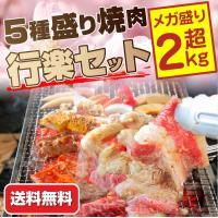 バーベキュー 焼肉 メガ盛り行楽BBQセット 2kg超 カルビ 送料無料