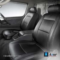 ■メーカー Azur/アズール ■メーカー品番 AZ08R05 ■商品名 シートカバー ■自動車メー...
