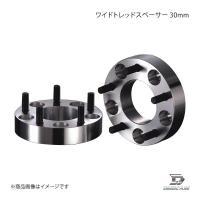 ■メーカー DIGICAM/デジキャン ■商品名 ワイドトレッドスペーサー ■商品コード D-SP-...