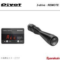 ■メーカー pivot/ピボット ■製品名 3-drive・REMOTE 衝突軽減システム車対応品 ...