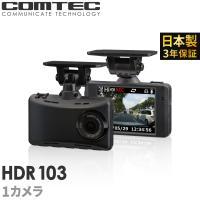 新商品 ドライブレコーダー コムテック HDR103 日本製 3年保証 ノイズ対策済 フルHD高画質 駐車監視対応 常時 衝撃録画 2.7インチ液晶
