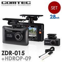 ドライブレコーダー 前後2カメラ コムテック ZDR-015+HDROP-09 ノイズ対策済 フルHD高画質 常時 衝撃録画 GPS搭載 駐車監視対応 2.8インチ液晶