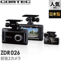 新商品 ドライブレコーダー 前後2カメラ コムテック ZDR026 日本製 ノイズ対策済 370万画素 常時 衝撃録画 GPS搭載 駐車監視対応 2.7インチ液晶