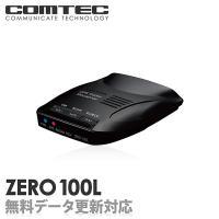 2015年6月発売モデル COMTEC ZERO 100L 最新データ無料ダウンロード更新対応 移動...