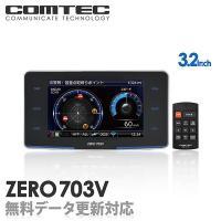 2017年1月発売の新商品! COMTEC ZERO 703V 最新データ無料ダウンロード更新対応 ...