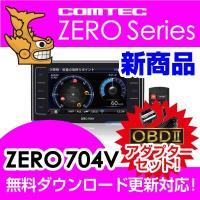 2017年7月発売の新商品 COMTEC ZERO 704V 最新データ無料ダウンロード更新対応 移...