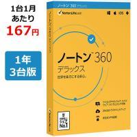 ノートン 360 デラックス 1年 3台版 25GB 【公式ショップ】【すぐ届く!すぐ使える!ダウンロード版】