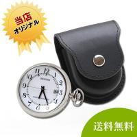 幅広い年齢層の方々にお使いいただける、シンプルなデザインの懐中時計です。  送料無料/シチズン電波懐...