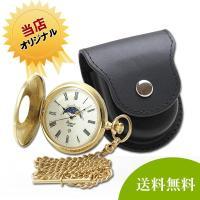 シンプルで老若男女問わずお使いいただけるクォーツ懐中時計と持ち歩きに便利な当店オリジナルの懐中時計専...