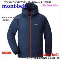 モンベル mont-bell ウインドブラスト パーカ Men's #1103242 メンズ 男性用...