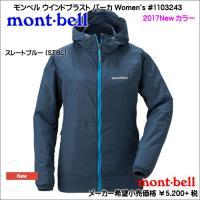 モンベル mont-bell ウインドブラスト パーカ Women's #1103243 レディース...