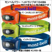 モンベル mont-bell パワー ヘッドランプ #1124586 アウトドア 防災 照明 懐中電...