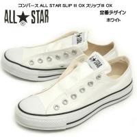 日本国内正規品 コンバース converse 1C239 オールスター スリップ 3 OX ALL ...