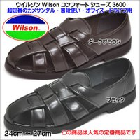 ウイルソン Wilson コンフォート シューズ 3600 超定番のカメサンダル 普段使い オフィス...