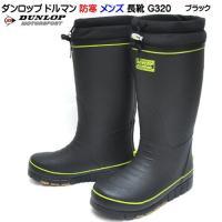 ダンロップ DUNLOP ドルマン BG320 長靴 メンズ ウィンターブーツ 防寒 防水 軽量 ア...