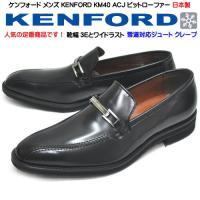 ケンフォード KM40ACJ ビットローファー メンズ ビジネスシューズ 雪道対応 ジュートソール ...