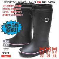 北海道 ミツウマ フィールド ギア レディース 防寒 長靴 LB4003 ウイメンズ 軽量 アウトド...