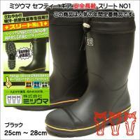 北海道 ミツウマ セフティー ギア 安全長靴 スリート NO1 ワーキング セーフティーブーツ 靴幅...