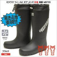北海道 ミツウマ フィールド ギア MB720 メンズ 防寒 長靴 アウトドア ワーキング 雪 雨 ...