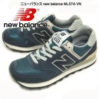ニューバランス new balance ML574 VN ウィメンズ スニーカー ユニセックス 定番...