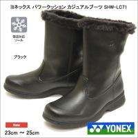 YONEX ヨネックス パワークッション カジュアルブーツ SHW-LC71 レディース ウォーキン...