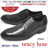 ビックサイズ キングサイズ テクシーリュクス texcy luxe TU-7764K ソフトレザービ...