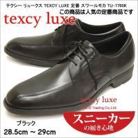 ビックサイズ キングサイズ テクシーリュクス texcy luxe TU-7765K ソフトレザービ...