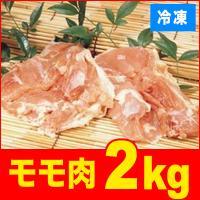冷凍食品 業務用 チキンもも正肉 2kg    お弁当 焼き 揚げ 煮物 からあげ 鶏肉 モモ肉